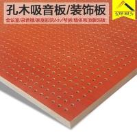 【坤耐正品】广州优质孔木吸音板 墙体天花顶装饰消音开孔密度板
