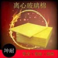【坤耐】无锡新型建材80KG/50MM玻璃棉板 新型隔音材料