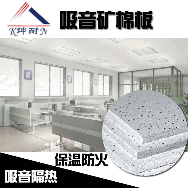 【坤耐】8MM无锡矿棉板天花吊顶吸声板装饰板