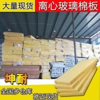 坤耐广州80kg/50mm玻璃棉板璃棉电影院酒吧酒店鼓房琴房