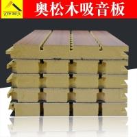 木质隔音板卧室墙面吸音板室内墙体实木阻燃槽条穿孔装饰消音材料