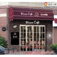 北京法式固定蓬订做 伸缩曲臂遮阳蓬 印字logo棚