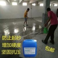 水泥固化剂 停车场地面起砂处理 混凝土密封固化剂