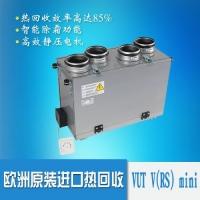 圣岛欧洲原装VUT  mini系列新风系统全热回收热交换机组