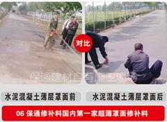 水泥路面修補料,水泥地面起沙修補料