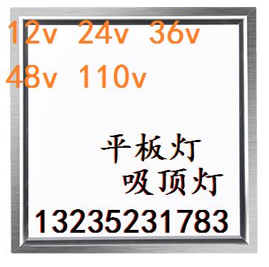 36v 48v  110v 平板灯 吸顶灯