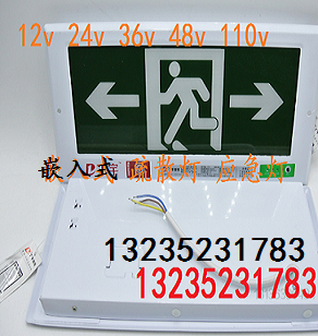 直流 交流24v 36v嵌入式 消防灯 应急灯 船舶灯具
