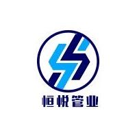 沧州恒悦管业有限公司