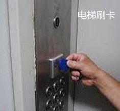 HJ河北感应式智能电梯系统 电梯ic卡 小区智能电梯收费访客