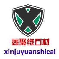 湖北鑫聚缘石材有限公司