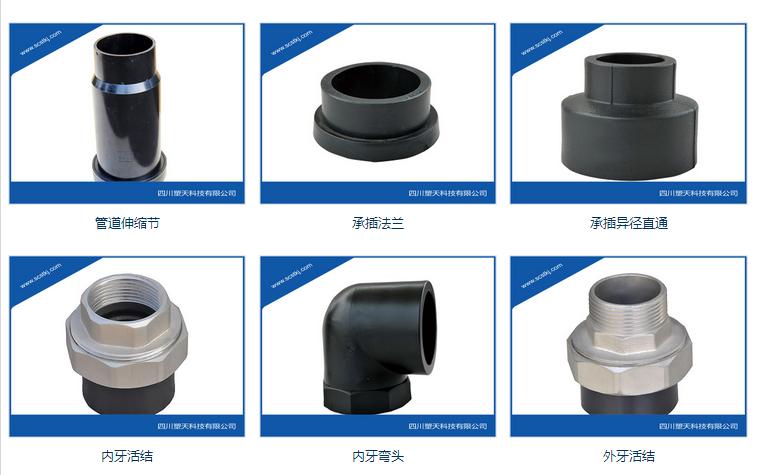 德瑞宝PE管件-承插电熔管件