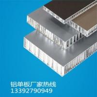 铝蜂窝板|铝蜂窝板价格|铝蜂窝板厂家