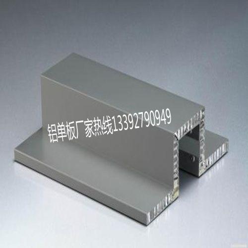 厂家直销各种规格尺寸铝蜂窝板