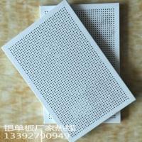 幕墙冲孔铝单板 室内冲孔吸音铝单板