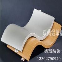 广东双曲铝单板厂家直销 厂家供货 价格实惠