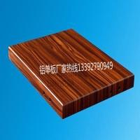室内仿木纹铝单板吊顶 木纹转印