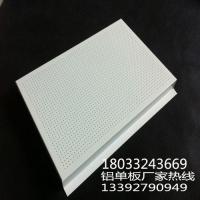 重庆铝单板 幕墙铝单板 氟碳铝单板厂家