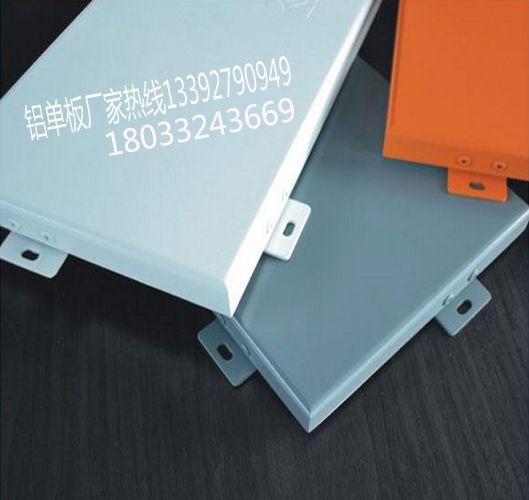 佛山氟碳铝单板厂家 广东氟碳铝单板厂家
