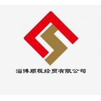 淄博顺程经贸有限公司