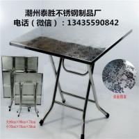 潮州金石不锈钢折叠餐桌 方形餐桌饭桌