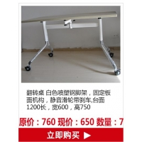 电脑桌,白色喷塑钢脚架,固定板面,静音滑轮带刹车