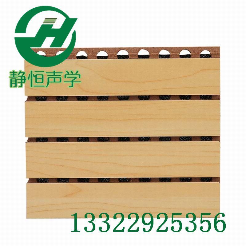 槽木吸音板 室内装饰吸音板