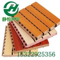 会议室吸音板 槽孔木质消声装饰板