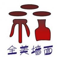 湖北省鄂州市全美墙面装饰有限公司