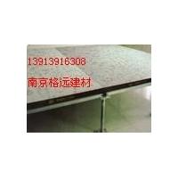 供应南京抗静电地板南京 防静电地板 全钢抗静电地板安装