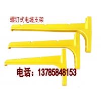 电缆支架玻璃钢支架电缆沟用螺钉式支架