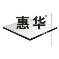 广东惠华宏业陶瓷科技有限公司