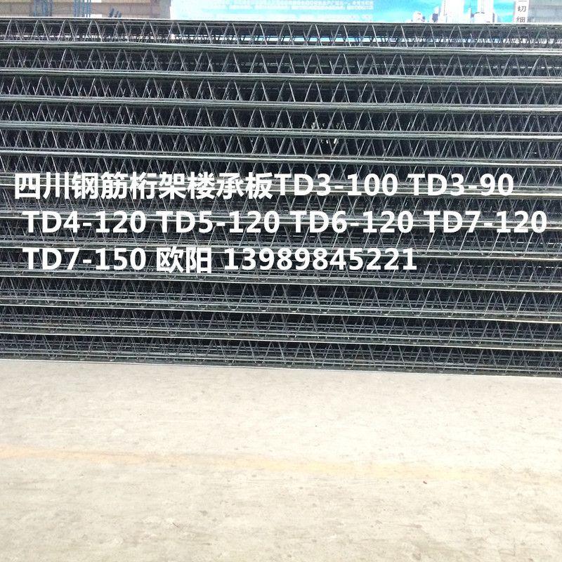 576宽钢筋桁架楼承板TD6-100,楼承板TD3-120楼