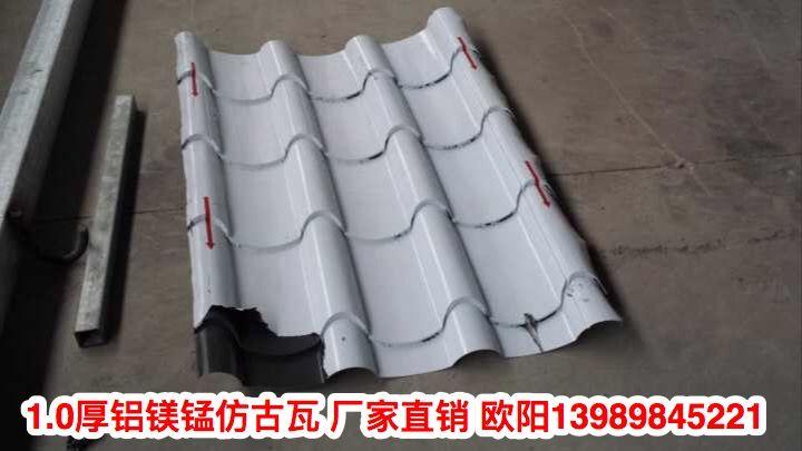陕西0.8厚铝镁锰仿古瓦765型,圆弧形屋脊瓦,铁滴水