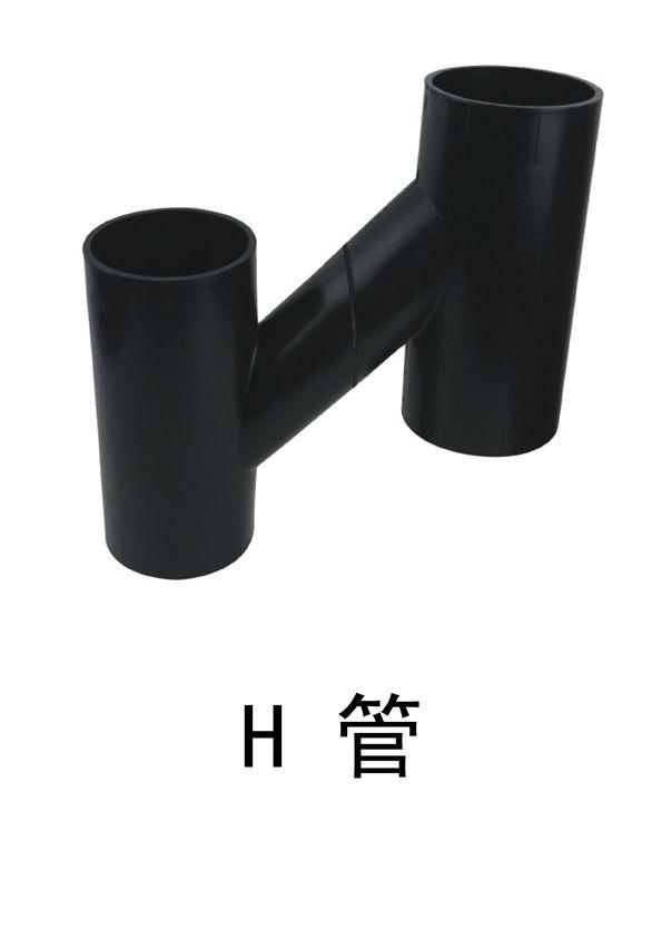 PE虹吸同层排水管件黑色H管