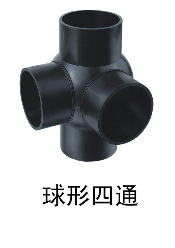 PE虹吸同层排水管件黑色球形四通