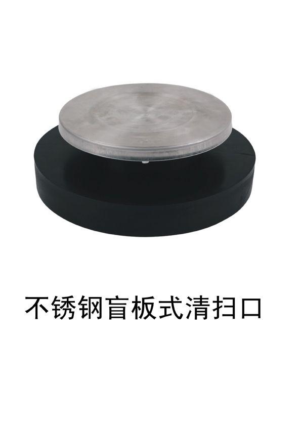 PE虹吸同层排水管件不锈钢盲板式清扫口