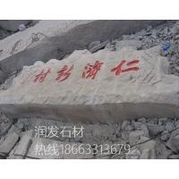 门牌石,景观石,刻字石,园林石,风景石,天然石材