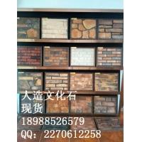 人造文化石 广东别墅外墙砖 仿古文化砖 佛山文化石