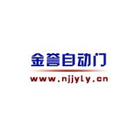 南京金誉楼宇设备有限公司