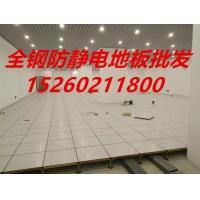 PVC全钢防静电地板,机房防静电地板,泉州防静电活动地板