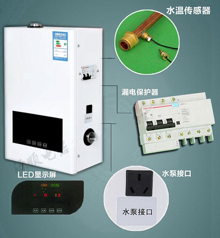 智能电壁挂炉 电锅炉 电暖器