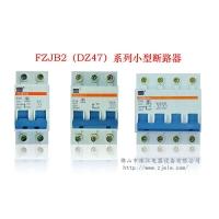 佛山珠江DZ47-63/1P空气开关断路器小型断路器空