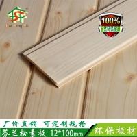 芬兰松木素板桑拿板 墙面装饰扣板 进口云杉木长条桑拿板