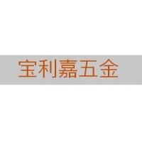 揭阳市磐东宝利嘉五金制品厂