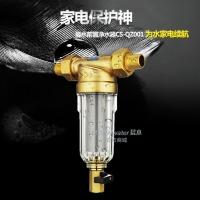 晨水净水器 前置过滤器 全屋自来水过滤器 反冲洗 家电保护神