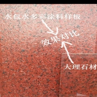 惠森水包水多彩涂料与大理石材对比图