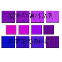 紫罗兰颜料
