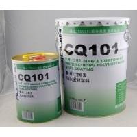 河南防水材料批发HG203防水密封涂料百分百环保防水材料