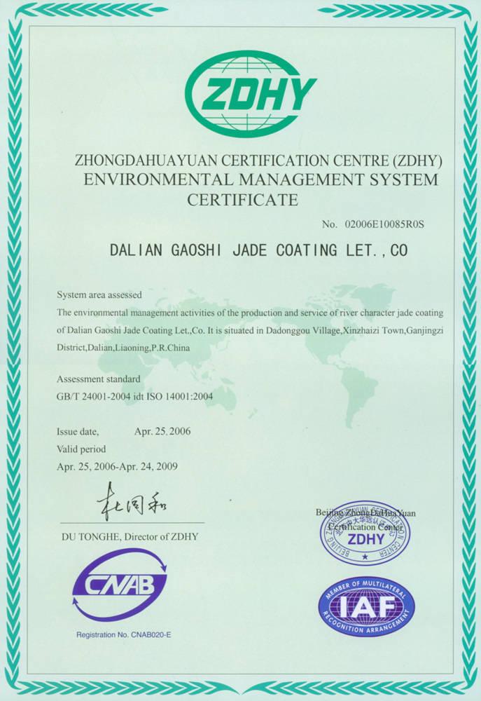 环境14000英文版 - 高世玉石环保涂料有限公司