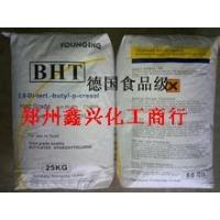 抗氧剂BHT,抗氧剂264